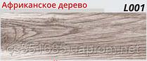 L001 Африканское дерево- плинтус напольный с кабель-каналом Line Plast  58 мм