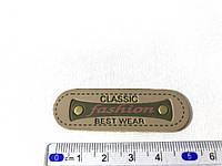 Нашивка Classic кожзам 55x18мм