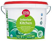 Краска для стен моющаяся Interior Kitchen Vivacolor  полуматовая  С 2,7л
