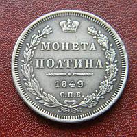 Полтина 1849 г.