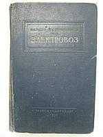 Раков В.А., Пономаренко П.К. Электровоз.
