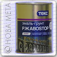 Эмаль-грунт коричневая  РжавоSТОР ( Ржавостоп )   Текс  0,9 кг., фото 1