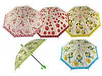 Детский зонтик со свистком (BT-CU-0013)