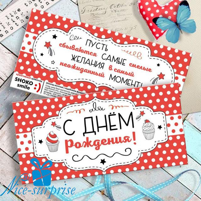 купить шоколадную открытку на День Рождения
