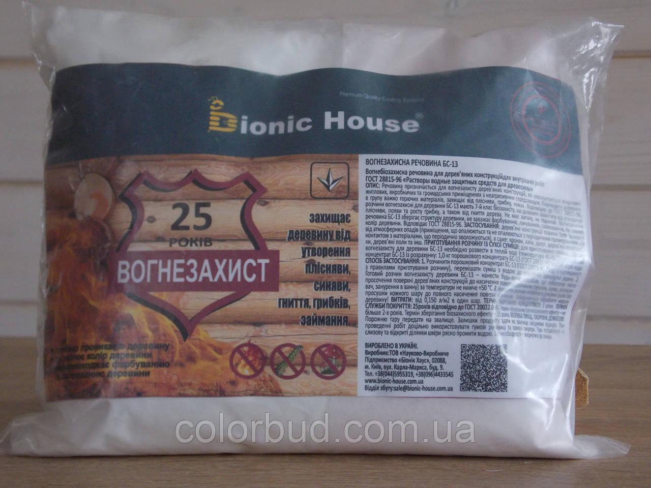 Огнезащитный состав для деревянных конструкций БС-13 ГОСТ Бионик Хаус 1 кг  - КолорБуд в Харькове