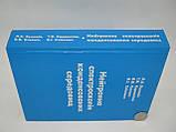 Булавін Л.А. та ін. Нейтронна спектроскопія конденсованих середовищ (б/у)., фото 2
