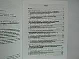 Булавін Л.А. та ін. Нейтронна спектроскопія конденсованих середовищ (б/у)., фото 7