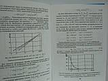 Булавін Л.А. та ін. Нейтронна спектроскопія конденсованих середовищ (б/у)., фото 10