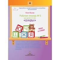 Рабочая тетрадь №5 для детей 4-5 лет. Буквы Все знайки МГУ 978-5-9500316-5-6
