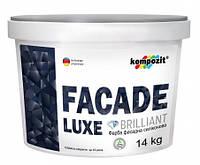 Краска фасадная FACADE LUXE Kompozit (1.4 кг)