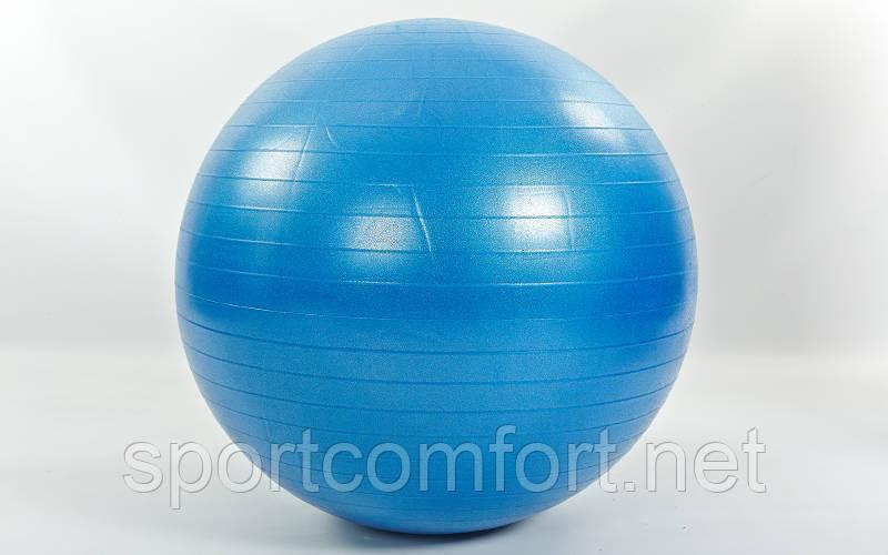 Мяч для фитнеса Profitball 75 см