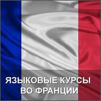 Языковые курсы во Франции