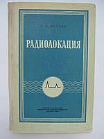 Матлин И.И. Радиолокация.