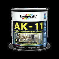 Краска для бетонных полов АК-11 Kompozit Белая 1кг