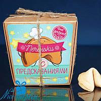 Печеньки с предсказаниями 7 печений