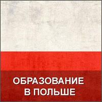 Высшее образование в Польше