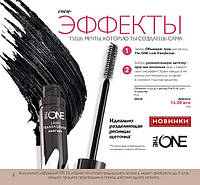 Объемная тушь для ресниц The One Lash Transformer от Oriflame