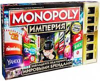 Настольная игра Монополия Империя Games Hasbro (B5095)