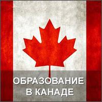 Высшее образование в Канаде