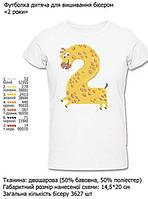 """Детская футболка для вышивки бисером (или нитками) """"2 года"""" DANA-ФД 2"""