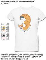 """Детская футболка для вышивки бисером (или нитками) """"Три года"""" DANA-ФД 3"""