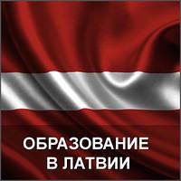 Высшее образование в Латвии