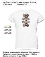 Детская футболка для вышивки бисером (или нитками) Праздничная DANA-ФД 12