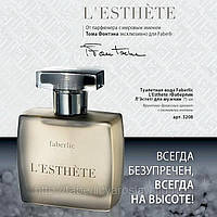 Туалетная вода для мужчин faberlic L' ESTHETE (Л Эстет) 75мл