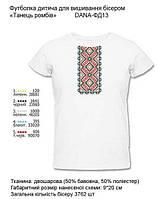 Детская футболка для вышивки бисером (или нитками) Танец ромбов DANA-ФД 13