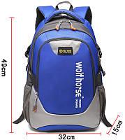 Рюкзак WH K56 синий большой (49см), фото 1
