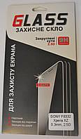 Защитное стекло для Sony Xperia XZ F8332 0,33мм 9H 2.5D