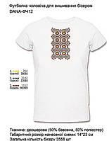 """Мужская футболка для вышивки бисером (или нитками) """"Черный и красный"""" DANA-ФЧ 12"""