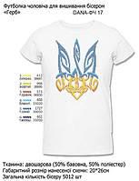 Мужская футболка для вышивки бисером (или нитками) Герб DANA-ФЧ 17