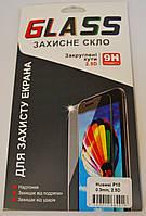 Защитное стекло для Huawei P10 0,33мм 9H 2.5D