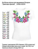 Женская футболка для вышивки бисером (или нитками) Трехцветные фиалки DANA-ФЖ 10
