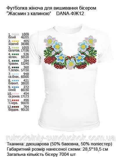 Женская футболка для вышивки бисером (или нитками) Жасмин з калиною DANA-ФЖ 12