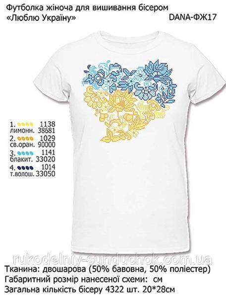 Женская футболка для вышивки бисером (или нитками) Люблю Украину DANA-ФЖ 17  - 8951b535bb081