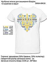 Женская футболка для вышивки бисером (или нитками) З Україною в серці DANA-ФЖ 18