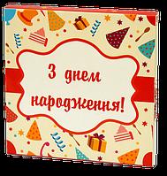 """Шоколадный набор на 9 плиточек """"З Днем народження''"""