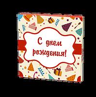 """Шоколадный набор на 9 плиточек """"С Днем Рождения''"""