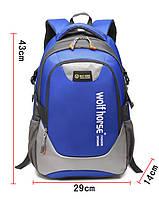 Рюкзак WH K56 синий малый (43см)
