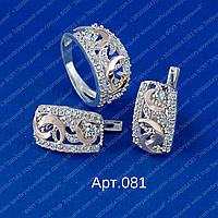 Женский серебряный гарнитур арт.081 с напайками золота 375 и белыми фианитами