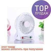 Мини вентилятор mini fan XSFS-01 с аккумулятором 18650 White / охлаждающий вентилятор