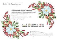"""Водорастворимый флизелин с рисунком тм DANA """"Рождественские уголки"""" Код: Ф-01"""