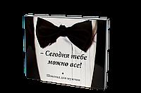 """Шоколадный набор для мужчины 12 плиточек """"Сегодня тебе можно все''"""