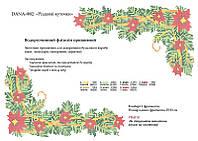 """Водорастворимый флизелин с рисунком тм DANA """"Рождественские уголки"""" Код: Ф-02"""