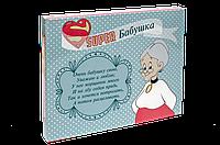 """Шоколадный набор 12 плиточек """"Super Бабушка''"""