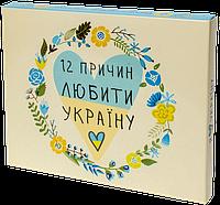 """Шоколадный набор 12 плиточек """"12 причин любити Україну""""''"""