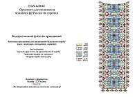 Водорастворимый флизелин с рисунком тм DANA Орнамент универсальный Ф-41