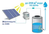 Система автономного орошения, капельного полива на солнечных батареях (модулях) 250 000 л сутки